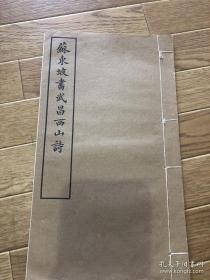 苏东坡书武昌西山诗 1930年商务印书馆 影印线装 包挂刷