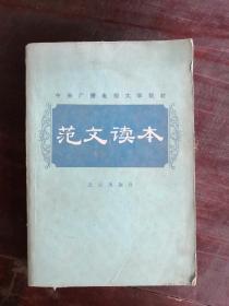 范文读本 写作教学用书之一 82年1版1印 包邮挂刷