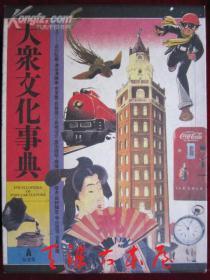 大众文化事典 [大型本](日语原版 书盒函套精装本)大众文化百科全书【大型本】