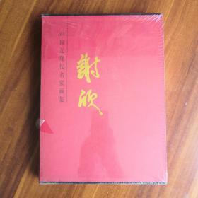 低价| 中国近现代名家画集:谢欣(8开精装)