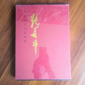 低价| 中国当代名家画集:张善平(8开精装)