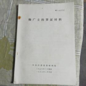 杨广立的罪证材料