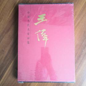 特惠| 中国当代名家画集:王伟