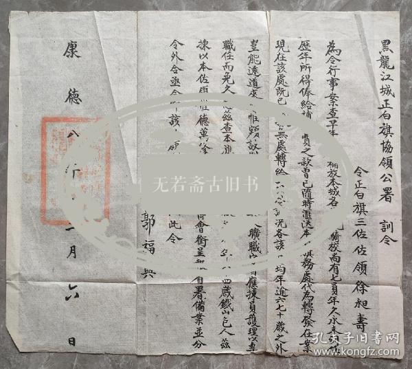 康德八年 黑龙江城正白旗协领公署协领 郭福兴 手写训令  关于本城内年迈骁骑校补助事宜