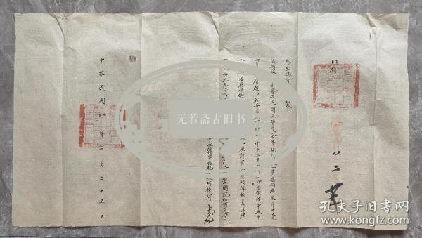 民国八年 镶黄旗二佐佐领事务骁骑校 阿栋阿 毛笔手写印领折