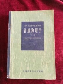 普通物理学 下册 60年版 包邮挂刷