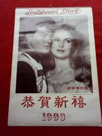 怀旧收藏挂历年历1993《好莱坞明星 恭贺新春》12月全  76*52cm