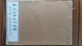 ++民国上海艺苑真赏社白纸珂罗版《明沈石田山水画册》一册全+++共有画作6幅。++
