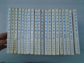 郑渊洁童话全集(第1--28卷)(缺6和16两本,大32开平装26本合售,原版正版书印刷时间94-99年,全是1版1印。详见书影)