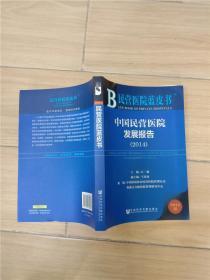 民营医院蓝皮书 中国民营医院发展报告 2014