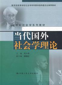 正版当代国外社会学理论 刘少杰 中国人民大学出版社 97873