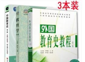 教育学王道俊 第七版 中国教育史 孙培青 外国教育史 吴式颖