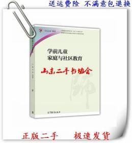 正版现货 学前儿童家庭与社区教育 李燕 9787040473773 高等