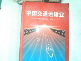 中国交通运输业