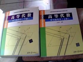 高等代数学习指导书(上册)