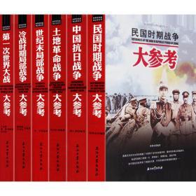 世界百年战争全景系列(全六册)(原书号)