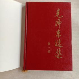 毛泽东选集第一卷 精装小16开本 1991年2版2印