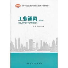 正版工业通风 沈恒根 9787112117550 中国建筑工业出版社