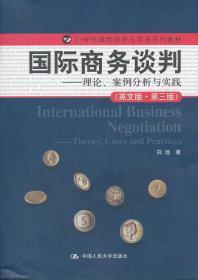 正版商务谈判——理论、案例分析与实践(英文版第三版)(21
