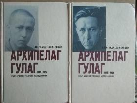 俄文原版 古拉格群岛( Ⅲ–Ⅳ)+(Ⅴ–Ⅶ)两册合售