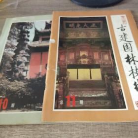 古建园林技术1986【2本合售】