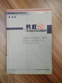 当代中国劳动关系研究丛书・劳权论――当代中国劳动关系的法律调整研究.