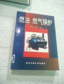 燃油 燃气锅炉
