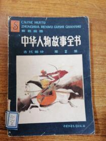 中华人物故事全书  古代部分   二