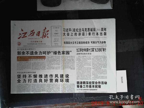 姹�瑗挎�ユ�� 2018.5.10