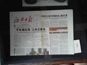 姹�瑗挎�ユ�� 2018.5.7