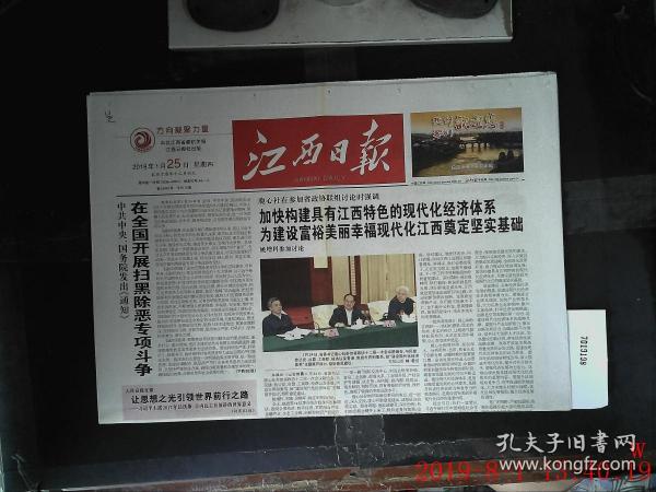 姹�瑗挎�ユ�� 2018.1.25
