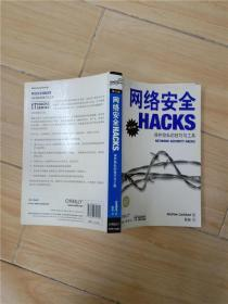 网络安全HACKS 保护隐私的技巧与工具