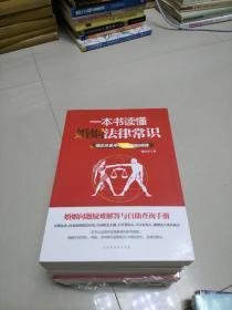一本书读懂婚姻法律常识