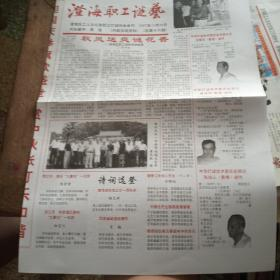澄江職工謎藝第16期
