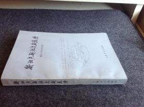 签名赠本 外国文学 【斯坦尼斯拉夫斯基传】 名家旧藏