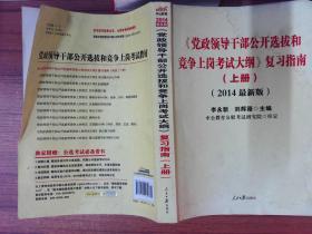 中公版·2014党政领导干部公开选拔和竞争上岗考试大纲:复习指南(上、)(新版)