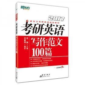 新东方 2017考研英语写作范文100篇