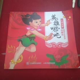 英雄哪咤新春手绘故事珍藏版。