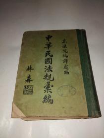 中華民國法規匯編 (第六冊)