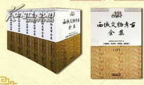 西域文物考古全集(16开精装 全三十九册 原箱装)