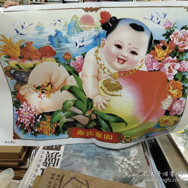 楊柳青 年畫 壽比南山