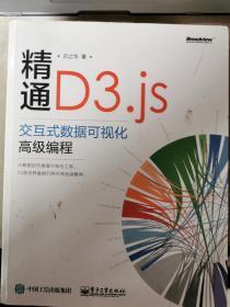 精通D3.js:交互式数据可视化高级编程