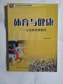 体育与健康公共体育课教程