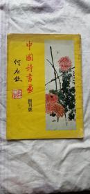 中国诗书画 创刊号