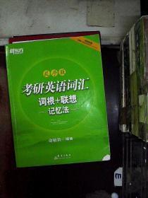 新东方 考研英语词汇 词根+联想记忆法(乱序版)..