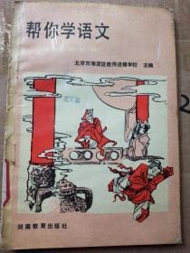 帮你学语文  五年制小学  第八册