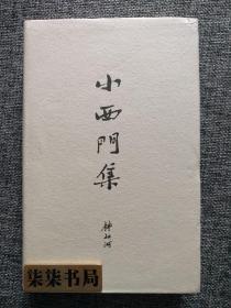 小西门集    (签名)