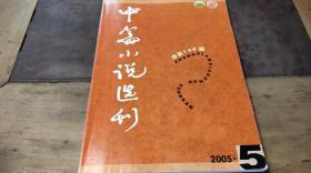 中篇小说选刊2005.5