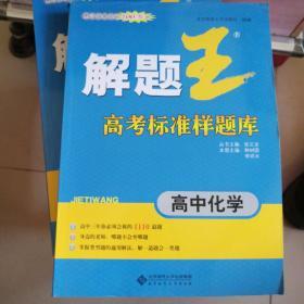 解题王高考标准样题库:高中化学
