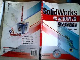 SolidWorks钣金和焊接实战精解